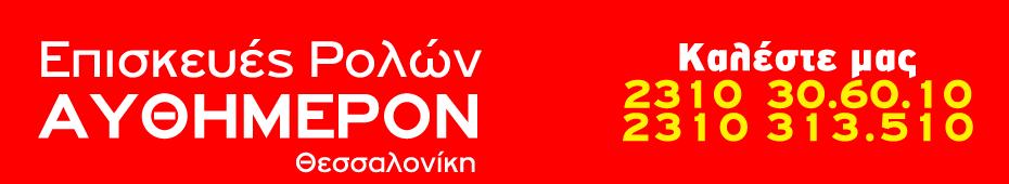 Ρολά Θεσσαλονίκη – Ρολά Service ΑΥΘΗΜΕΡΟΝ – rola service